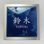 七宝表札 水紺-1   あらし・塗装文字(シルバー)・透かし柄・素彫り・フレーム