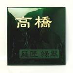表札 青緑-3  プレーン・塗装文字(金)・素彫り