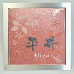 七宝表札 ピンク-3 あらし・銅板切り文字・透かし・素彫り・ステンレスフレーム