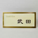 玉クリーム-3   プレーン・銅板切り文字(むき出し)・フレーム