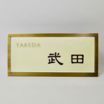 七宝表札玉クリーム-3   プレーン・銅板切り文字・真鍮フレーム(薄)