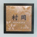 七宝表札 白透-1   あらし・銅板切り文字・透かし・素彫り・真鍮フレーム(濃)