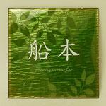 表札 青透-4  つちめ・塗装文字(白)・透かし・素彫り