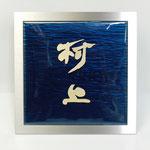 七宝表札 水紺-2   つちめ・真鍮浮き文字・透かし柄・フレーム