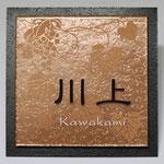 七宝表札 白透-2  あらし・塗装文字(こげ茶)・透かし・銅板貼り付け
