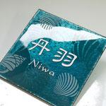 七宝表札 水透-1  あらし・塗装文字(白)・透かし・素彫り