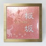 七宝表札 ピンク-2 あらし・塗装文字(シルバー)・透かし・素彫り・真鍮フレーム(薄)