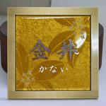 七宝表札 黄透-4   あらし・銅板切り文字(むき出し)・透かし・素彫り・真鍮フレーム(薄)