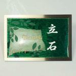 表札 青緑-4 つちめ・七宝文字(白)・透かし・素彫り・ステンレスフレーム