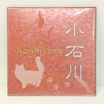 七宝表札 ピンク-4 あらし・塗装文字(シルバー)・透かし・素彫り