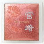七宝表札 ピンク-1  あらし・塗装文字(シルバー)・透かし・素彫り
