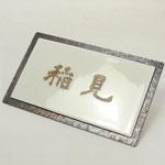 玉クリーム-4   プレーン・銅板切り文字(むき出し)・フレーム