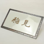 七宝表札玉クリーム-4   プレーン・銅板切り文字・銅板フレーム