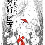 illustration Masatugu Arakawa