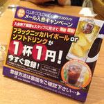 当日の1杯1円