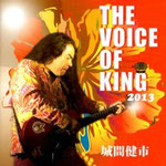 THE VOICE OF KING 2013 2,700円(税・送料込み)