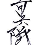 奇兵隊ロゴ (題字:SAKU)