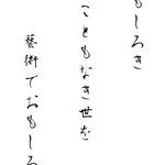 奇兵隊(サブタイトル)