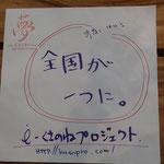 5/19 富士夢 夢ハンカチ  書きました