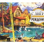 1-20-0837 Конверты с Днём Рождения Домик у озера, 10 шт. #61378