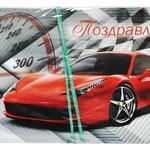 1-04-0025 Конверты с Поздравляем Машина, 10 шт. #61240