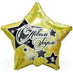 """Фольгированный шар Весёлая затея С Новым Годом Звёзды, размер 18"""" #1202-2733. Цена 90 руб."""