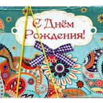 1-05-0143 Конверты с Днём Рождения Узор, 10 шт. #61297