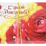 1-05-0138 Конверты с Днём Рождения Красные цветы, 10 шт. #61294