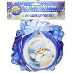 Гирлянда-буквы С Новым Годом Зимняя сказка 230 см. Цена: 165 руб.