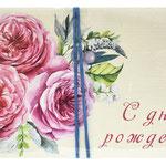1-20-0748 Конверты с Днём Рождения Розы, 10 шт. #61358