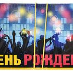 1-10-0114 Конверты с Днём Рождения в клубе, 10 шт. #61305