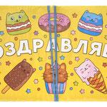 1-20-0786 Конверты Поздравляем Вкусняшки, 10 шт. #61360