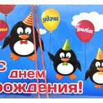 1-10-0178 Конверты с Днём Рождения Пингвины, 10 шт. #61311