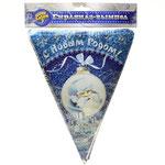 Гирлянда-вымпел С Новым Годом Зимняя сказка 360 см. Цена: 116 руб.