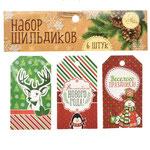 Набор шильдиков Рождественский дневник, 6 шт. Цена: 42 руб.