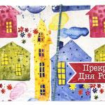 1-30-0099 Конверты Прекрасного Дня Рождения, Дома, 10 шт. #61390
