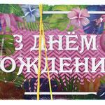 ФХЛ-00010 Конверты с Днём Рождения Экзотика, голография, 10 шт. # 61604