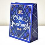 арт. 1901-L-WK Пакет для подарков С Днём Рождения Джентльмен 26*32*12 см. Оптовая цена 54 руб.