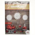 Бумажное украшение Снежинка белая 28 см, 3 шт. Стоимость 100 руб.