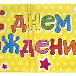 1-10-0103 Конверты с Днём Рождения Разноцветные звёздочки, 10 шт. #61303
