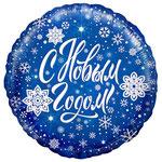 """Фольгированный шар Agura С Новым Годом, синий, размер 18"""" #740100. Цена 90 руб."""