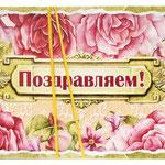 1-05-0145 Конверты Поздравляем, 10 шт. #61299