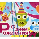 1-10-0176 Конверты с Днём Рождения Совята, 10 шт. #61310