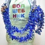Мишура Полосы синяя 2 м * 8 см. Цена: 59 руб.