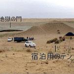 ダルワザ黒い所が地獄の門 同行の写真家中村文夫氏の画像をお借りしました