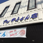 マル井ふとん店外観01