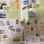 3~4p:道の駅・豊平どんぐり村(中央左下りんごシフォンケーキ紹介)