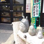 さんさん市南側入り口(トトロの石造が目印)