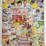 満点ママフェスタ6月11日(水)~22日(日)⇒