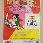 8月10日ウエスタンリーグ VSホークス